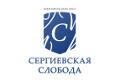 Акционерное общество «Сергиевская Слобода»